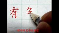 赵贺新老师字写的真的棒!!!