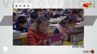 2018国庆——教育篇