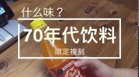VLOG日本70年代的饮料,到底什么味?限定複刻的老味道 朝日出品