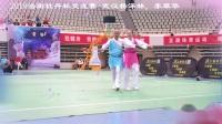 武汉杨泽林李翠华2018牡丹杯空竹赛《化蝶》