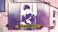 2018闫凤龙,原创歌曲坐山雪莲