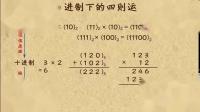 47-4 N进位制下的四则运算