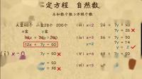 49-1 二元一次不定方程及应用题(上)