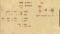 49-3 三元一次方程组及应用题