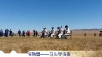 美丽大草原上的马头琴演奏