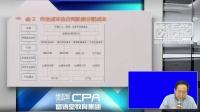 富语堂教育集团20181008上海财务管理冲刺班下午2