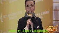 吴秀波终于在《我就是演员》中用五字回应出轨门,波叔有点严肃了