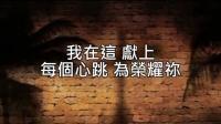 香膏的玉瓶 - 約書亞樂團 - 專輯_ 主掌權 - 演唱_ 周巽光_璽恩-22svPTjAtnc