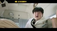 """《胖子行动队》""""花式接生""""正片片段"""