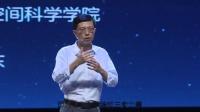 【中国大学MOOC】《宇宙简史》第一讲 我们在哪儿?—1.4 师生问答