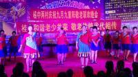 东道主舞蹈队《高原深处的爱》2018金塘桂山广场舞联欢晚会