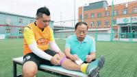 前国安队医双印老师教你如何处理运动损伤!