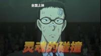 【游民星空】《名侦探柯南:零之执行人》国内定档预告