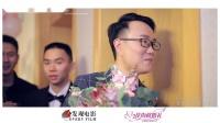 【Si Ma 凌寒&Song 潇】2018.10.14 建国饭店婚礼预告片