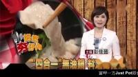 【华视新闻】富呷一方justPot即食锅-旷世创新无所不能锅炉组