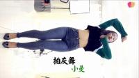 天艺 小曼  舞蹈 手机211