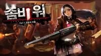游戏试玩Zombie War Android Gameplay (KR)
