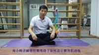 南小峰讲解脊柱侧弯孩子如何训练腰背肌