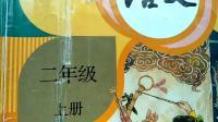 朗读 《葡萄沟》人教版二年级语文上册