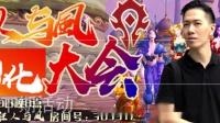 《魔兽世界》主播活动集锦:10月13日 争霸钥石地下城(部落)