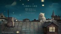 小潘潘、小峰峰 - 学猫叫 钢琴演奏 Piano +乐谱