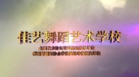 佳艺舞蹈艺术学校迎国庆专场汇报演出2018-10-03