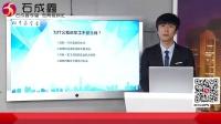 [石成鑫学堂副院长-王佳楠]为什么提示军工板块的危险