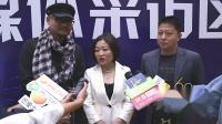 汉秘之谜运营总裁章华萍接受媒体采访