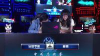 炉石传说女子组决赛-优格 vs LPvVv2018-2019WESG中国总决赛