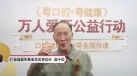 广东省老年基金会名誉会长点赞金丝带---德伦口腔