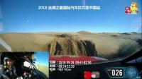 2018丝绸之路拉力赛28日SS4王新刚车载视频