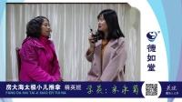 德如堂·太极小儿推拿学员-宋永菊
