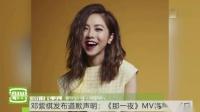 邓紫棋发布道歉声明 《那一夜》MV将再次延后 www.66meiju.com