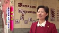 宜州区一小学魅力教育绽芳华宣传片(20181018)
