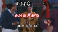 乡村鬼故事-短篇鬼故事_13