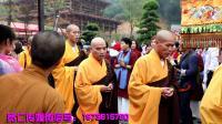 南山善法寺1010周年庆典