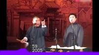 德云社2005专场
