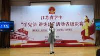 致远中学戴昕言同学代表宿迁市参加省级宪法演讲比赛视频