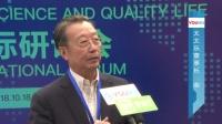第六届鲜味科学与品质生活国际研讨会上海召开
