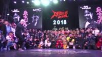 Baby Ball vs AT-巅峰对决-炸舞阵线2018