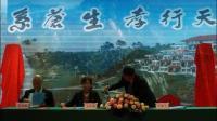 中国方圆慈善基金会启动大会苏总指挥的致词