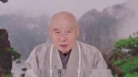 淨空老法師:為什麼要學習中華傳統文化