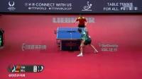 决赛 樊振東 vs 波尔 2018乒乓球男子世界杯