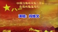 480团卫勤队第二届战友聚会(郑州)