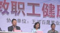 五河县第六届澜溪杯教师健康节开幕式20181020