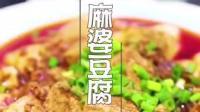家常菜:麻婆豆腐