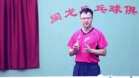 【乒乓找教练】253 乒乓球辅助器材练习