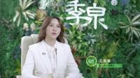 季泉品牌2018企业宣传片