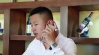 梦翅集团董事长王岩,打碎两瓶红酒被看不起,没想到竟是天价拉菲,结果