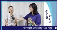 德如堂·太极脉针学员-鞠银双